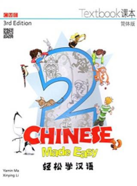 CHINESE MADE EASY 2 TEXTBOOK 3E SIMPLIFIED VERSION