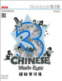 CHINESE MADE EASY 3 WORKBOOK 3E SIMPLIFIED VERSION