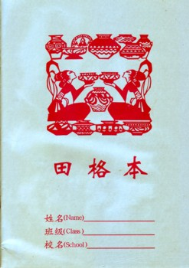 CHINESE CHARACTER WRITING BOOK A4
