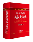 A NEW ADVANCED ENGLISH - CHINESE DICTIONARY 3E