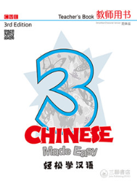 CHINESE MADE EASY 3 TEACHER'S BOOK 3E SIMPLIFIED VERSION