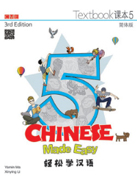CHINESE MADE EASY 5 TEXTBOOK + WORKBOOK COMBO 3E SIMPLIFIED VERSION