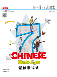 CHINESE MADE EASY 7 TEXTBOOK + WORKBOOK COMBO 3E SIMPLIFIED VERSION