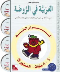 AL-ARABIYAH IN AR-RAWDA LEVEL 3 WORKBOOK
