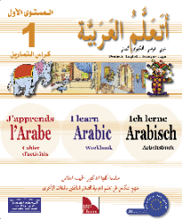 ATA'ALAMU AL-ARABIYAH LEVEL 1 WORKBOOK