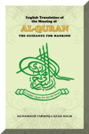 ENGLISH TRANSLATION OF THE MEANING OF AL-QU'RAN (HARDBACK)