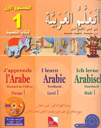 ATA'ALAMU AL-ARABIYAH LEVEL 1 TEXTBOOK