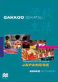 GAKKOO SEIKATSU JAPANESE FOR SENIOR STUDENTS