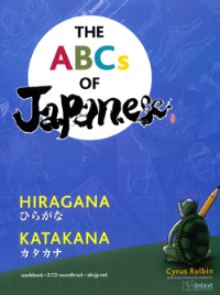 ABCS OF JAPANESE - HIRAGANA & KATAKANA WORKBOOK