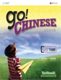 GO! CHINESE TEXTBOOK LEVEL 1