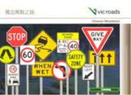 ROAD TO SOLO DRIVING - VICROADS